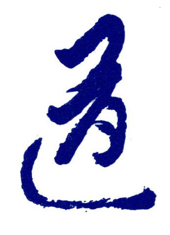 Thumbnail: Gia-Fu Feng
